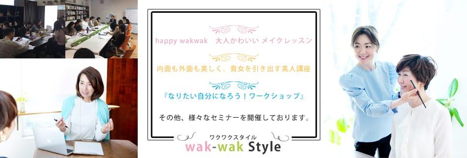なりたい自分になろう!wak-wak style